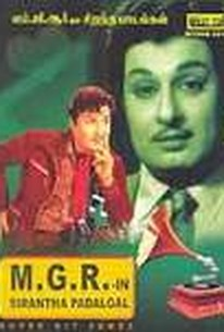 M.G.R. in Sirantha Padalgal
