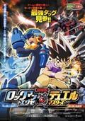 Gekij�ban Rockman.exe: Hikari to Yami no Isan