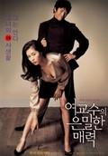 Yeogyosu-ui eunmilhan maeryeok (Bewitching Attraction)