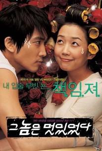 Geunomeun meoshiteotda (He Was Cool)