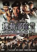 Kei tung bou deui: Ging lai (Tactical Unit: The Code)