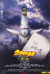 20-seiki shônen: Dai 2 shô - Saigo no kibô (20th Century Boys: Chapter Two - The Last Hope)