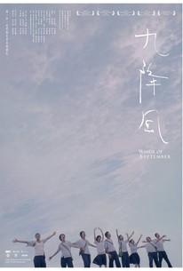 Winds of September (Jiu jiang feng)
