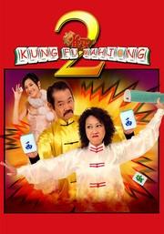 Jeuk sing 2 gi ji mor tin hau (Kung Fu Mahjong 2)