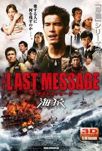 Umizaru 3: The Last Message (Za rasuto messêji: Umizaru)