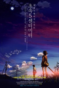 Byosoku  Centimeters Per Second A Chain Of Short Stories About Their Distance 2007