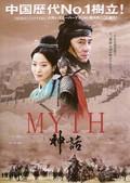 Jackie Chan: The Myth
