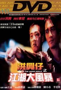 War of the Underworld (Xong xing zi: Zhi jiang hu da feng bao)