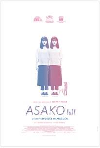Asako I & II (Netemo sametemo)