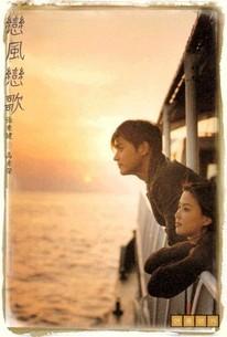 Love Wind, Love Song (Yeonpung yeonga)