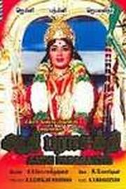 Aathi Parasakthi