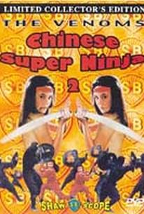 Nu ren zhe (Chinese Super Ninja 2) (The Challenge of the Lady Ninja)
