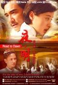 Road to Dawn (Ye ming)