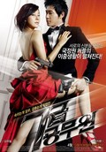 Chilgeup Gongmuwon (My Girlfriend Is an Agent) (7th Grade Civil Servant)