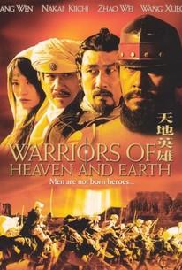 Warriors of Heaven and Earth (Tian di ying xiong)