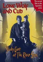 Lone Wolf and Cub - Baby Cart at the River Styx (Kozure �kami: Sanzu no kawa no ubaguruma) (Shogun Assassin)