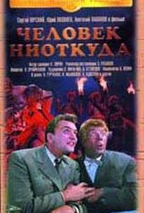 Chelovek niotkuda (Nowhere Man)
