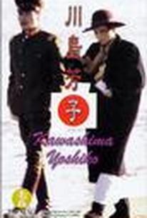 The Last Princess of Manchuria (Chuan dao fang zi)