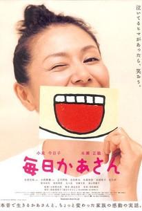 Kaasan Mom's Life (Mainichi kâsan)