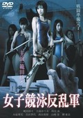 Joshiky�ei hanrangun (The Girls Rebel Force of Competitive Swimmers) (Undead Pool)
