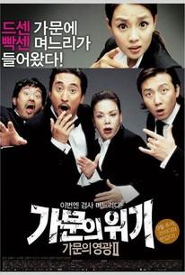 Gamunui wigi: Gamunui yeonggwang 2 (Marrying the Mafia II)