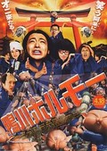 Kamogawa Horumo: Battle League in Kyoto