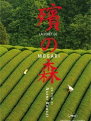 Mogari no Mori (The Mourning Forest) (The Forest of Mogari)