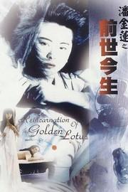 The Reincarnation of Golden Lotus
