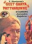 Geet Gaaya Pattharonne