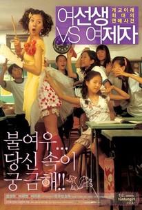 Yeoseonsaeng vs yeojeja (Lovely Rivals)