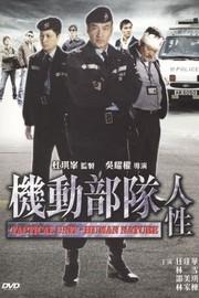Kei tung bou deui: Yan sing (Tactical Unit: Human Nature)