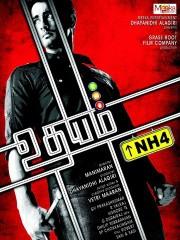 Udhayam Nh4 (Tamil)
