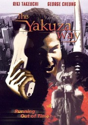 The Yakuza Way