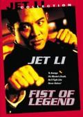 Jing wu ying xiong (Fist of Legend)