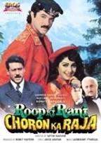 Roop Ki Rana Choron Ka Raja
