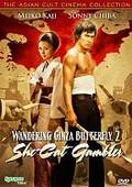 Wandering Ginza Butterfly 2 - She-Cat Gambler