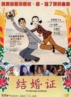 Shui shuo wo bu zai hu (The marriage certificate)