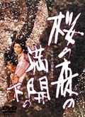 Sakura no mori no mankai no shita (Under the Blossoming Cherry Trees)