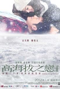 Romancing in Thin Air (Gao hai ba zhi lian II)