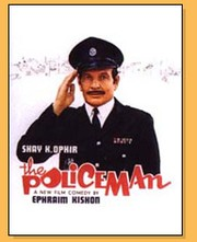 Ha-Shoter Azulai (The Policeman)