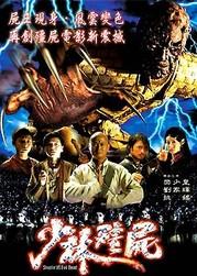 Shao Lin jiang shi (Shaolin vs. Evil Dead)