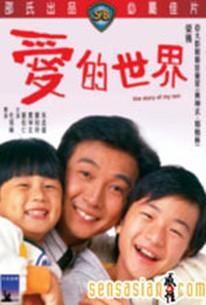 Ai de shi jie (The Story of My Son)