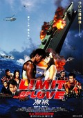 Limit of Love: Umizaru (Umizaru 2: Test of Trust)