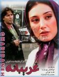 Gharibaneh (As a Stranger)
