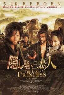 Kakushi toride no san akunin (Hidden Fortress: The Last Princess)