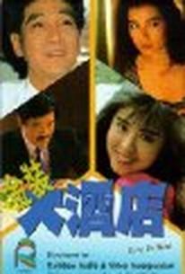 Jin zhuang da jiu dian (Carry on Hotel)