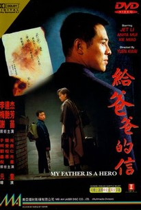 Gei ba ba de xin (My Father is a Hero) (Jet Li's The Enforcer)