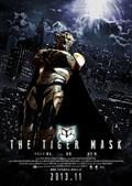Taigâ Masuku (The Tiger Mask)