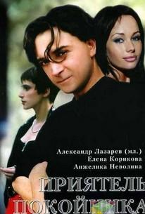Priyatel pokoynika (A Friend Of The Deceased)
