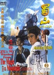 Warriors From the Magic Mountain (Zu Mountain: New Legend of the Zu Mountain Swordsmen) (Xin shu shan jian ke)